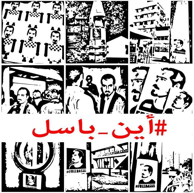 باسل الصفدي